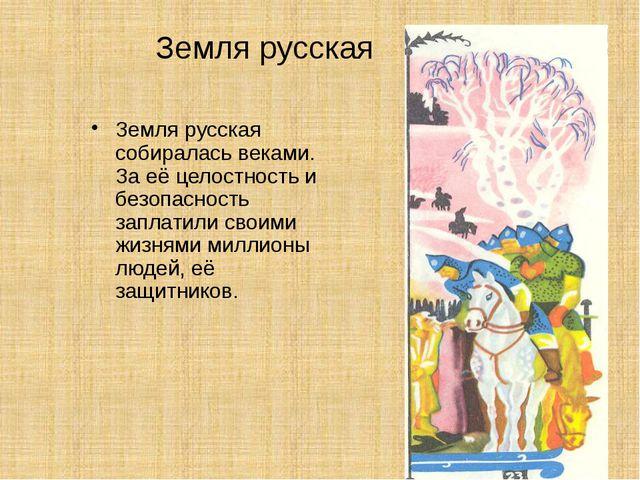 Земля русская собиралась веками. За её целостность и безопасность заплатили с...