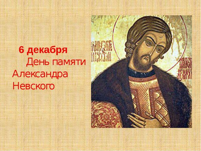 6 декабря День памяти Александра Невского