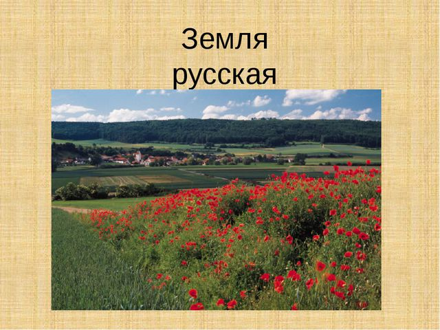 Земля русская