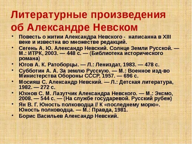 Повесть о житии Александра Невского - написанна в XIII веке и известна во мно...