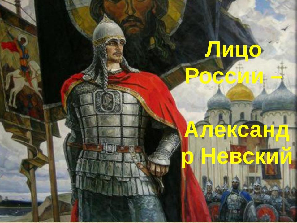 Лицо России – Александр Невский