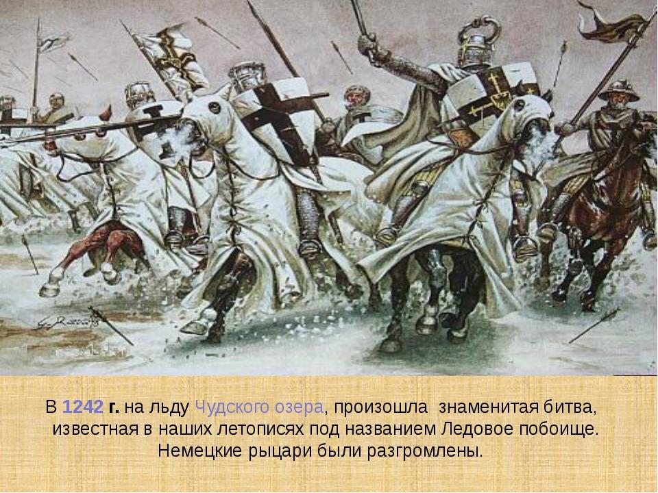 В 1242 г. на льду Чудского озера, произошла знаменитая битва, известная в наш...