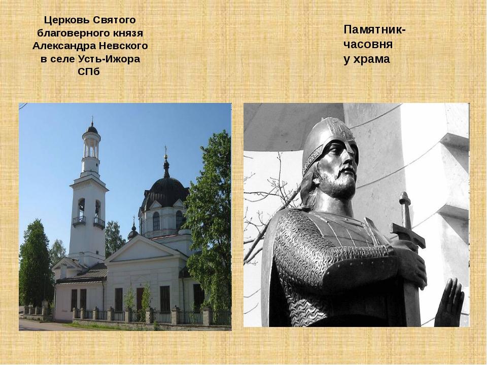 Церковь Святого благоверного князя Александра Невского в селе Усть-Ижора СПб...