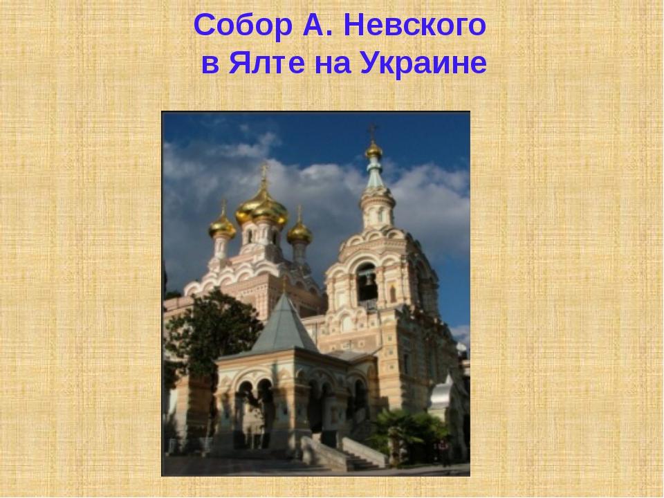 Собор А. Невского в Ялте на Украине