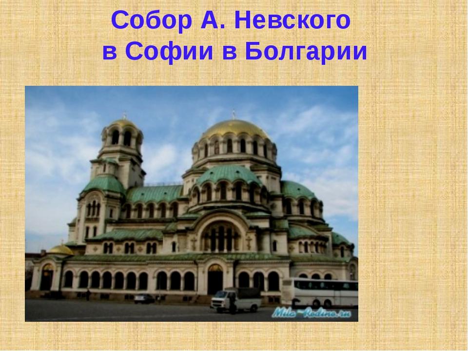Собор А. Невского в Софии в Болгарии