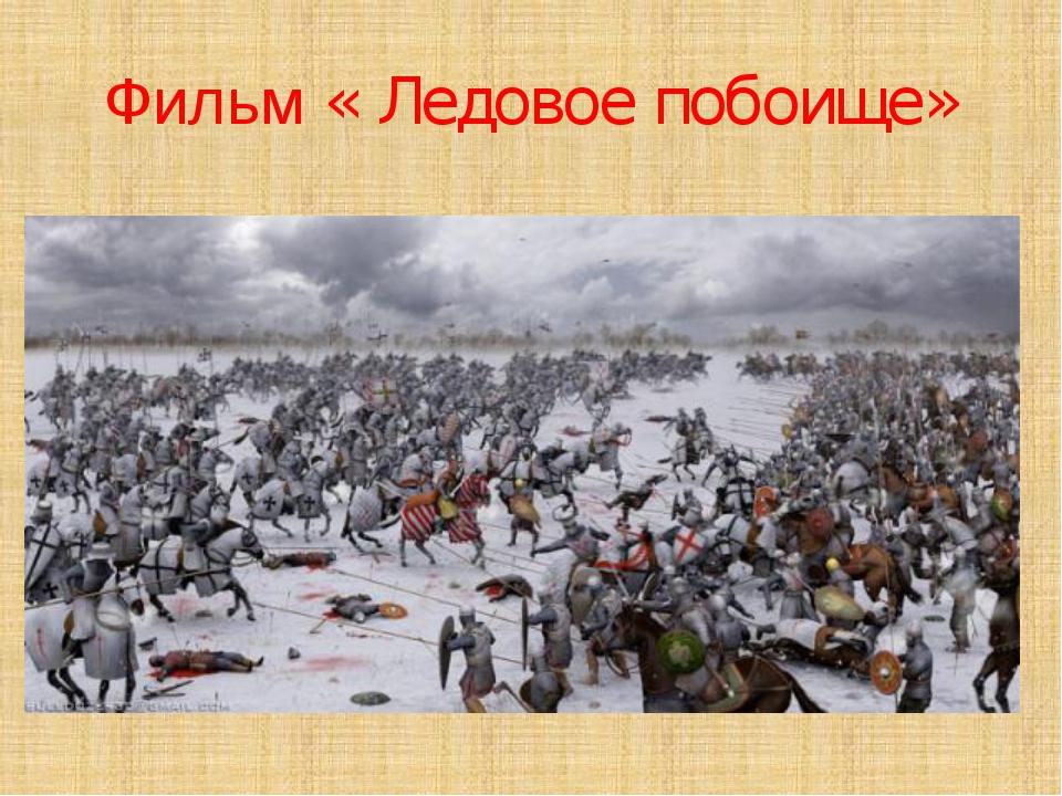 Фильм « Ледовое побоище»