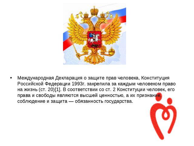 Международная Декларация о защите прав человека, Конституция Российской Феде...