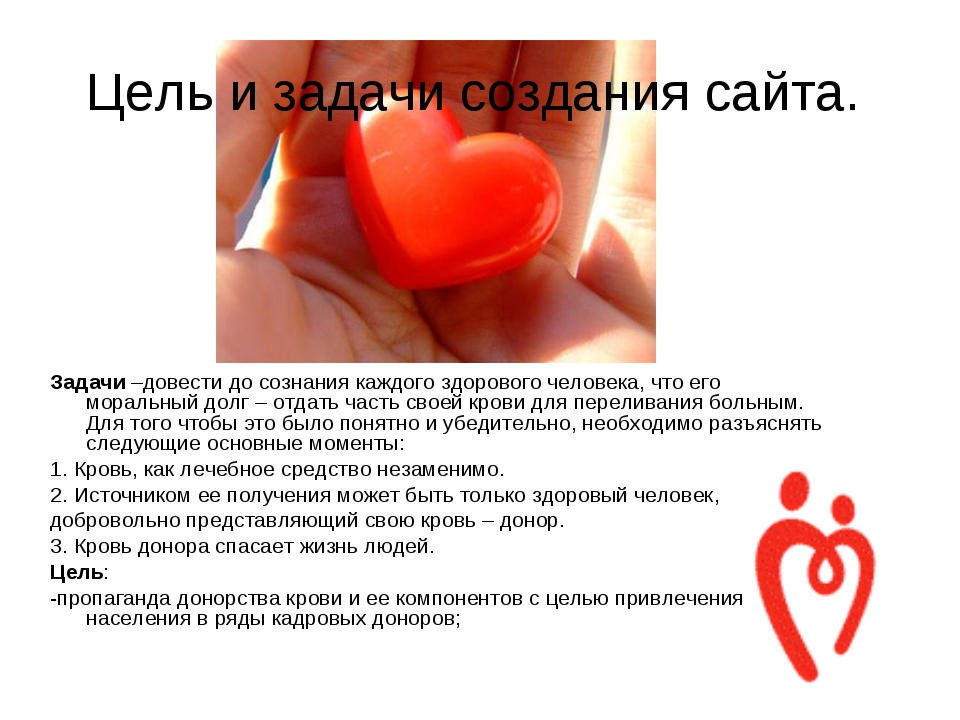 Цель и задачи создания сайта. Задачи –довести до сознания каждого здорового ч...