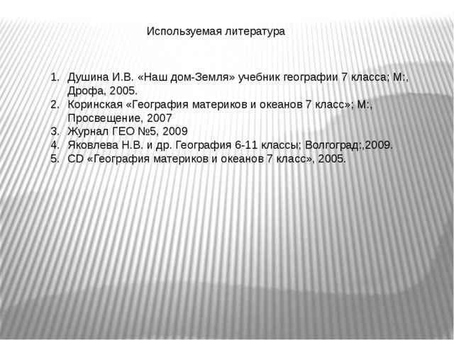 Используемая литература Душина И.В. «Наш дом-Земля» учебник географии 7 клас...