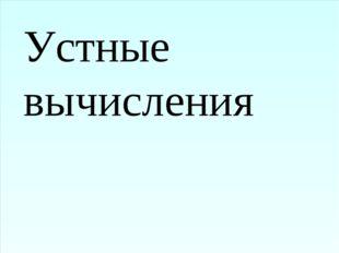 У Н О Ж Е Н И Е М Устные вычисления 27 + 27Н 182554489096546696