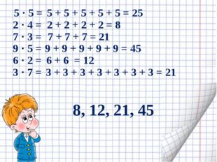 5 · 5 = 2 · 4 = 7 · 3 = 9 · 5 = 6 · 2 = 3 · 7 = 5 + 5 + 5 + 5 + 5 = 25 2 + 2