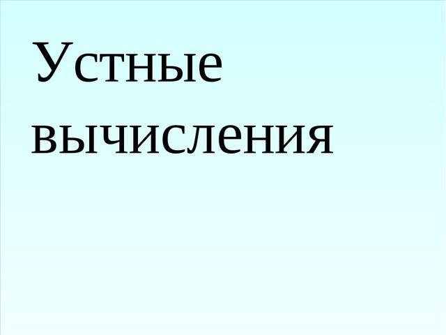 У Н О Ж Е Н И Е М Устные вычисления 27 + 27Н 182554489096546696...