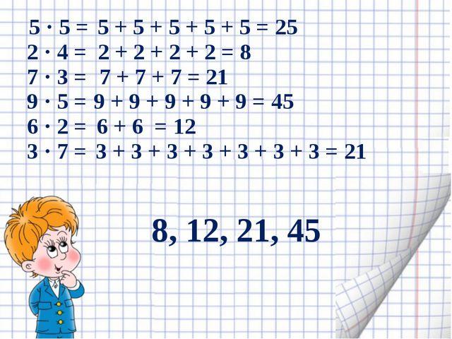 5 · 5 = 2 · 4 = 7 · 3 = 9 · 5 = 6 · 2 = 3 · 7 = 5 + 5 + 5 + 5 + 5 = 25 2 + 2...