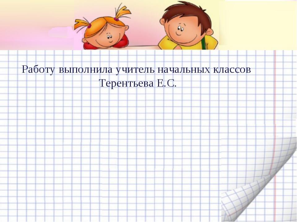 Работу выполнила учитель начальных классов Терентьева Е.С.