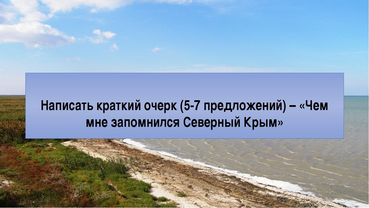 Написать краткий очерк (5-7 предложений) – «Чем мне запомнился Северный Крым»
