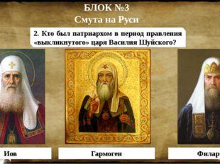БЛОК №3 Смута на Руси Иов Гармоген Филарет 2. Кто был патриархом в период пра