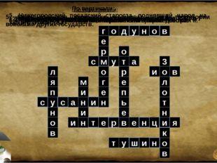4 4 5 5 6 3 3 1 2 2 1. Кто управлял государством от имени Фёдора Иоанновича?