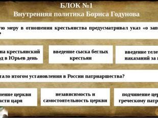 БЛОК №1 Внутренняя политика Бориса Годунова 3. Какую меру в отношении крестья