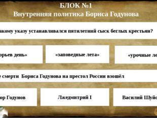БЛОК №1 Внутренняя политика Бориса Годунова 5. По какому указу устанавливался