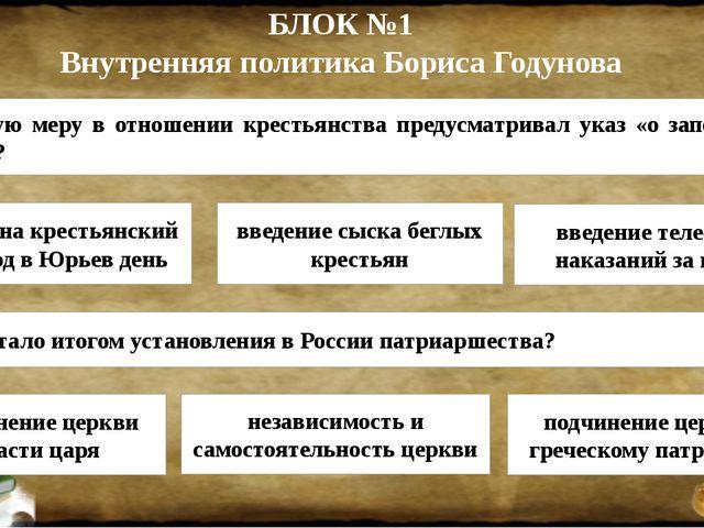 БЛОК №1 Внутренняя политика Бориса Годунова 3. Какую меру в отношении крестья...