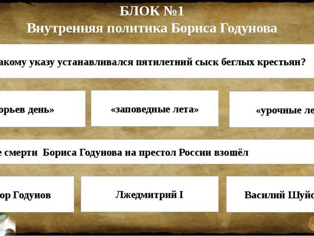 БЛОК №1 Внутренняя политика Бориса Годунова 5. По какому указу устанавливался...