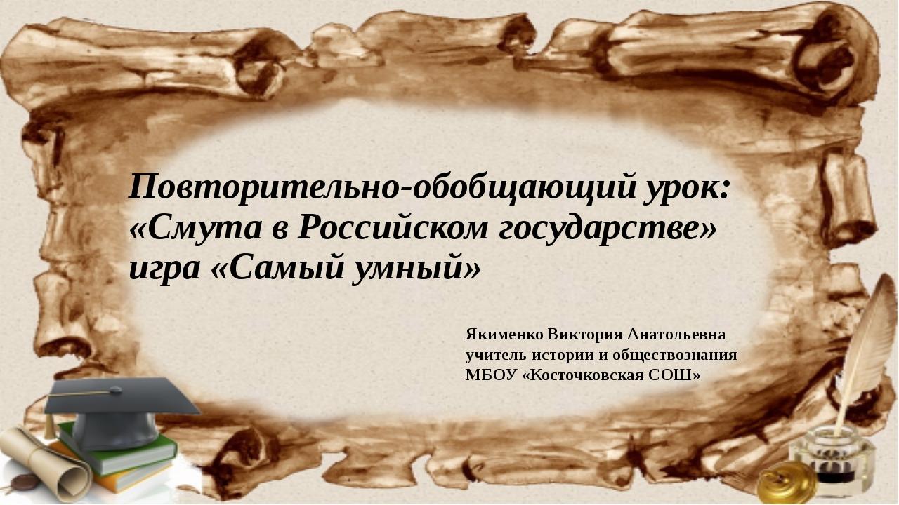 Повторительно-обобщающий урок: «Смута в Российском государстве» игра «Самый у...