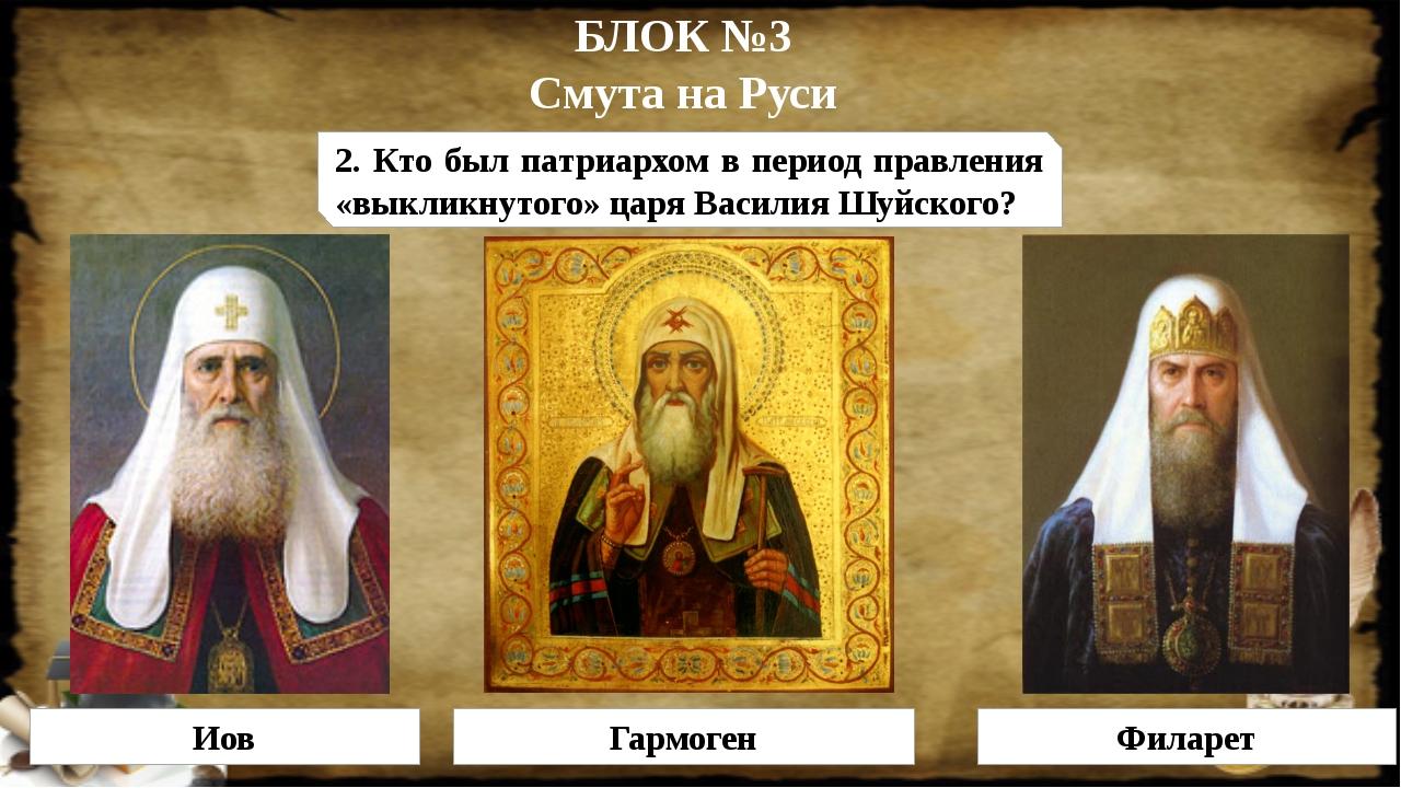 БЛОК №3 Смута на Руси Иов Гармоген Филарет 2. Кто был патриархом в период пра...