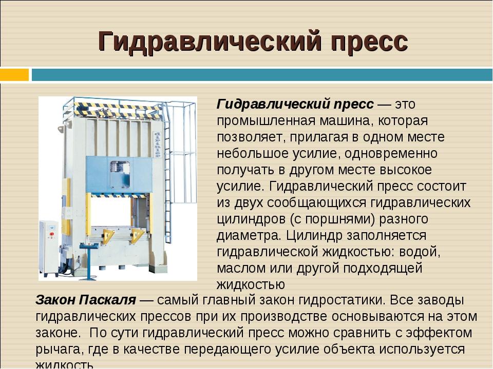 Гидравлического пресса картинки