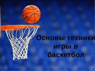 Основы техники игры в баскетбол