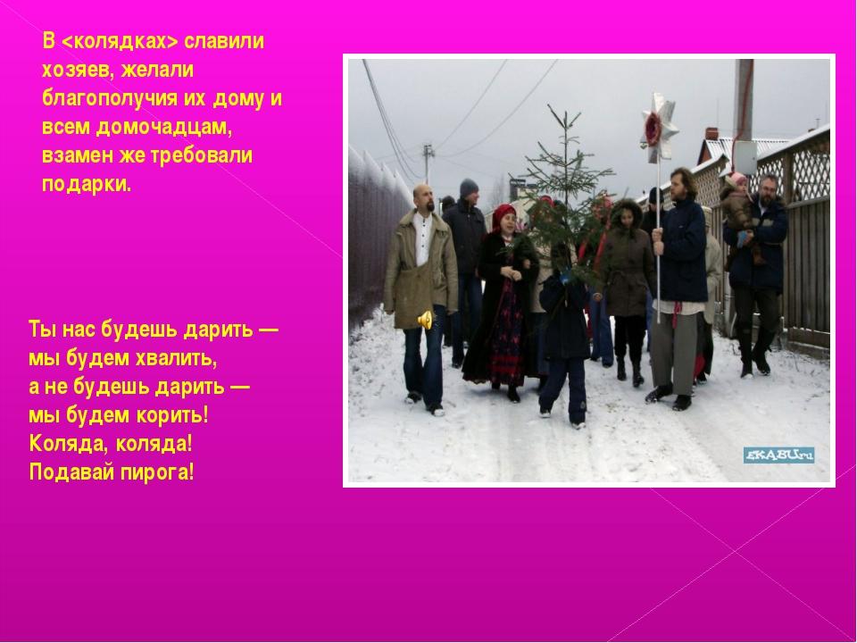 В  славили хозяев, желали благополучия их дому и всем домочадцам, взамен же т...