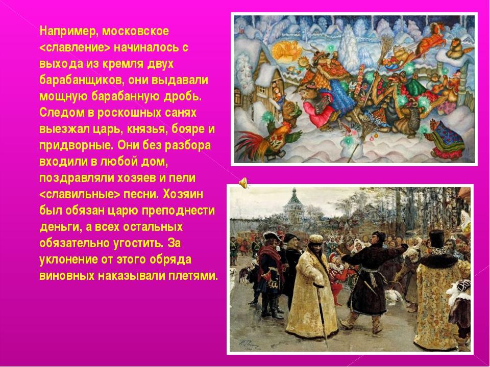Например, московское  начиналось с выхода из кремля двух барабанщиков, они вы...