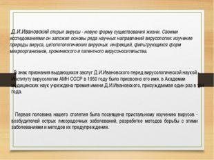 Д.И.Ивановский открыл вирусы - новую форму существования жизни. Своими иссле