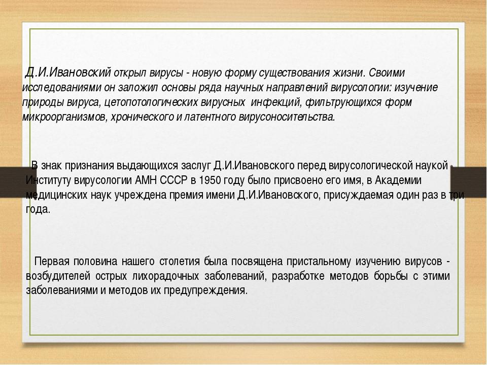 Д.И.Ивановский открыл вирусы - новую форму существования жизни. Своими иссле...