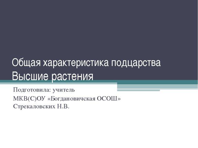 Общая характеристика подцарства Высшие растения Подготовила: учитель МКВ(С)ОУ...
