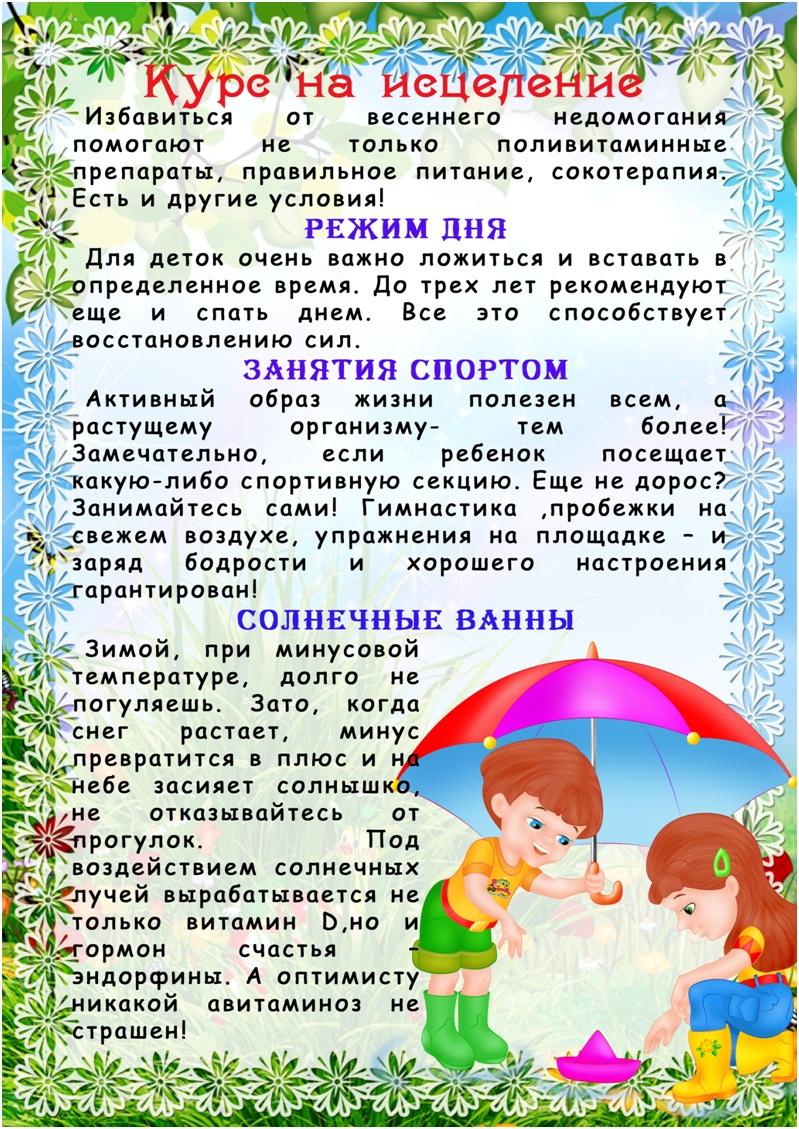 https://www.pics-zone.ru/img.php?url=http://mdou32-2010.ucoz.ru/medik/vitaminy2.jpg