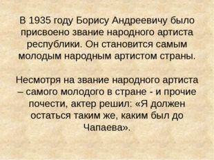 В 1935 году Борису Андреевичу было присвоено звание народного артиста республ