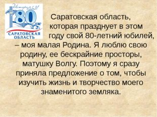Саратовская область, которая празднует в этом году свой 80-летний юбилей, –