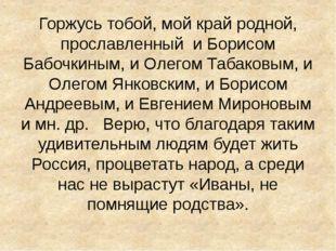 Горжусь тобой, мой край родной, прославленный и Борисом Бабочкиным, и Олегом