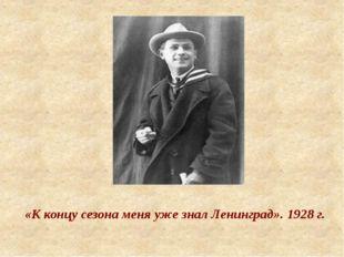 «К концу сезона меня уже знал Ленинград». 1928 г.