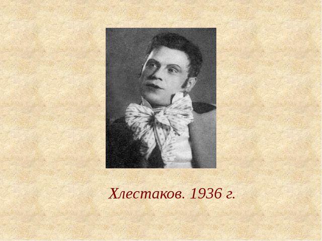 Хлестаков. 1936 г.