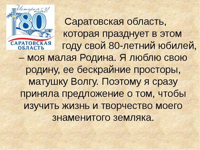 Саратовская область, которая празднует в этом году свой 80-летний юбилей, –...
