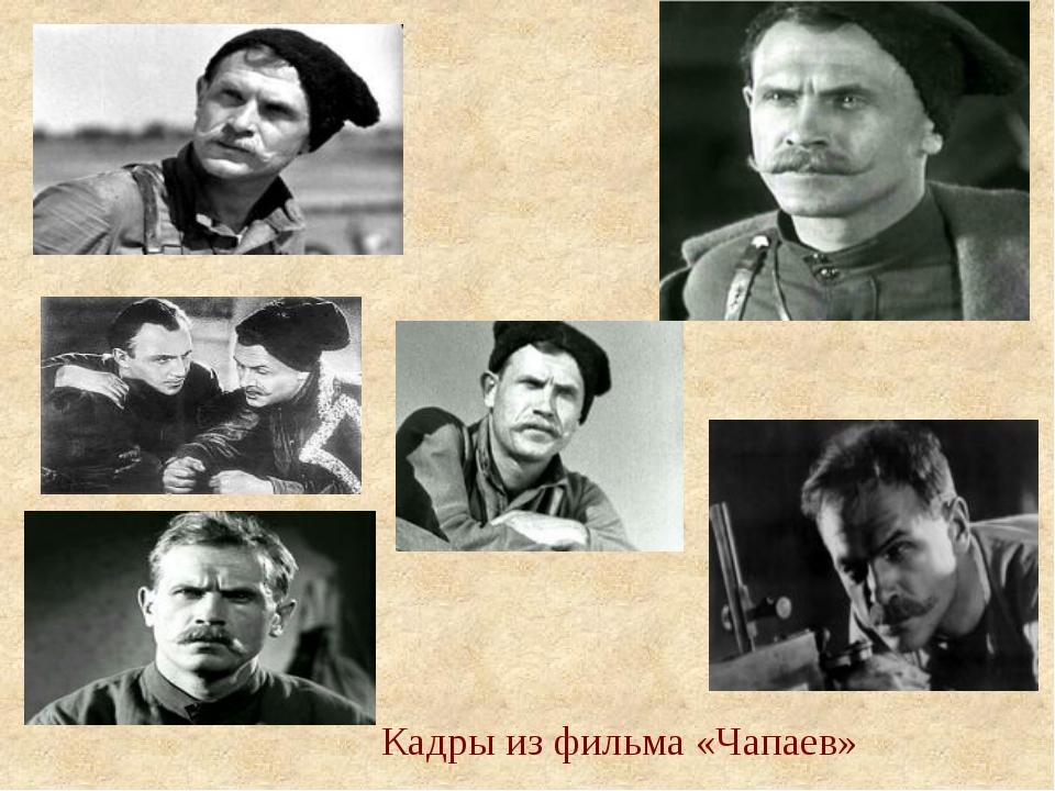 Кадры из фильма «Чапаев»