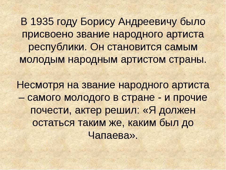 В 1935 году Борису Андреевичу было присвоено звание народного артиста республ...