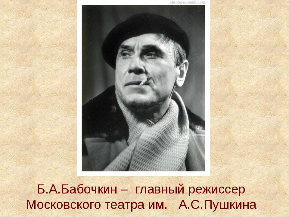 Б.А.Бабочкин – главный режиссер Московского театра им. А.С.Пушкина