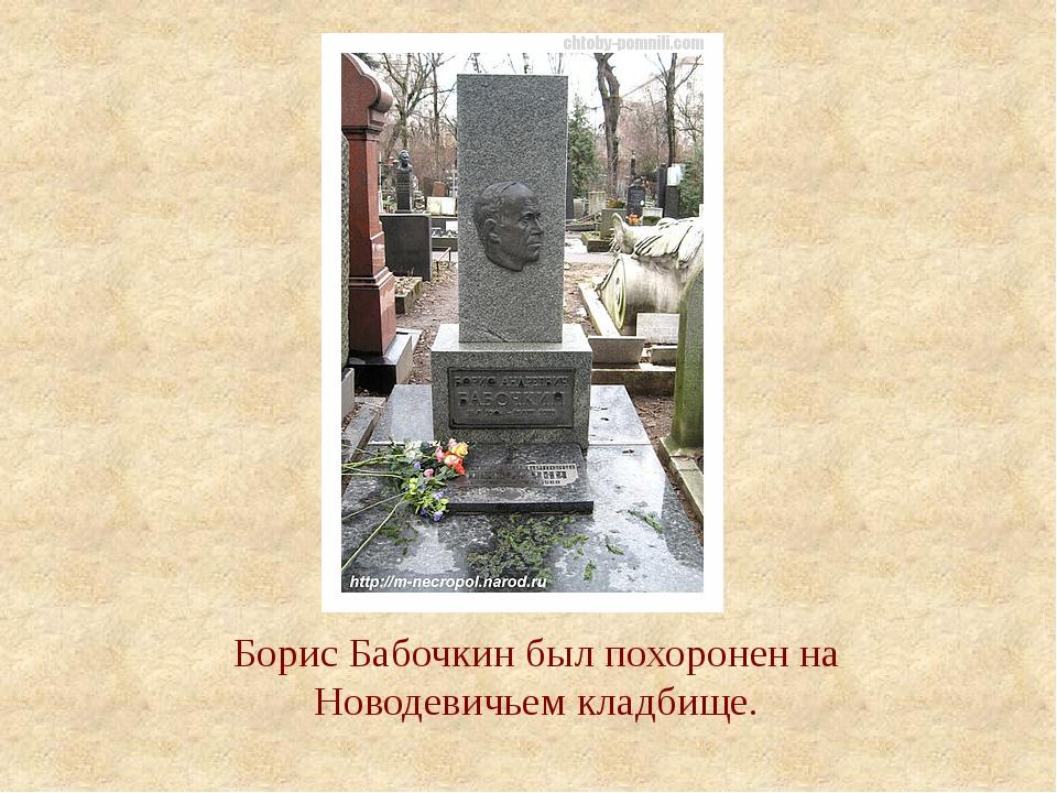 Борис Бабочкин был похоронен на Новодевичьем кладбище.