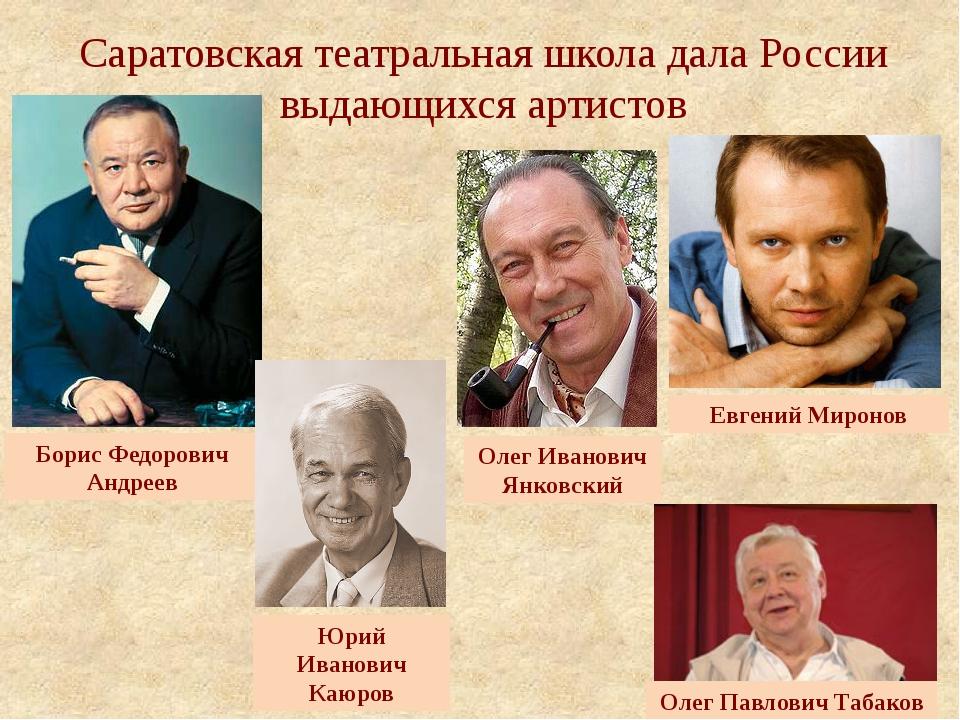 Саратовская театральная школа дала России выдающихся артистов Евгений Миронов...