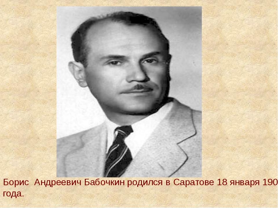 Борис Андреевич Бабочкин родился в Саратове 18 января 1904 года.
