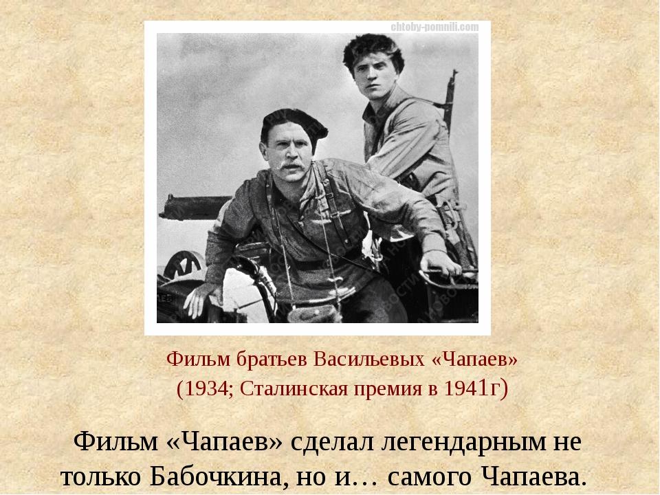 Фильм братьев Васильевых «Чапаев» (1934; Сталинская премия в 1941г) Фильм «Ча...