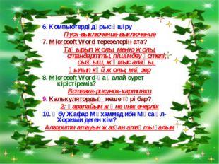 6. Компьютерді дұрыс өшіру Пуск-выключение-выключение 7. Microsoft Word терез