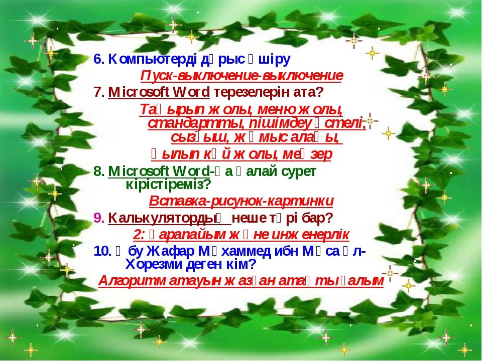 6. Компьютерді дұрыс өшіру Пуск-выключение-выключение 7. Microsoft Word терез...